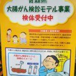 青森県大腸がん検診モデル事業のお知らせ